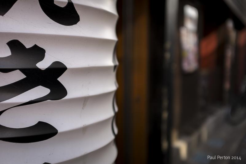 Restaurant lantern